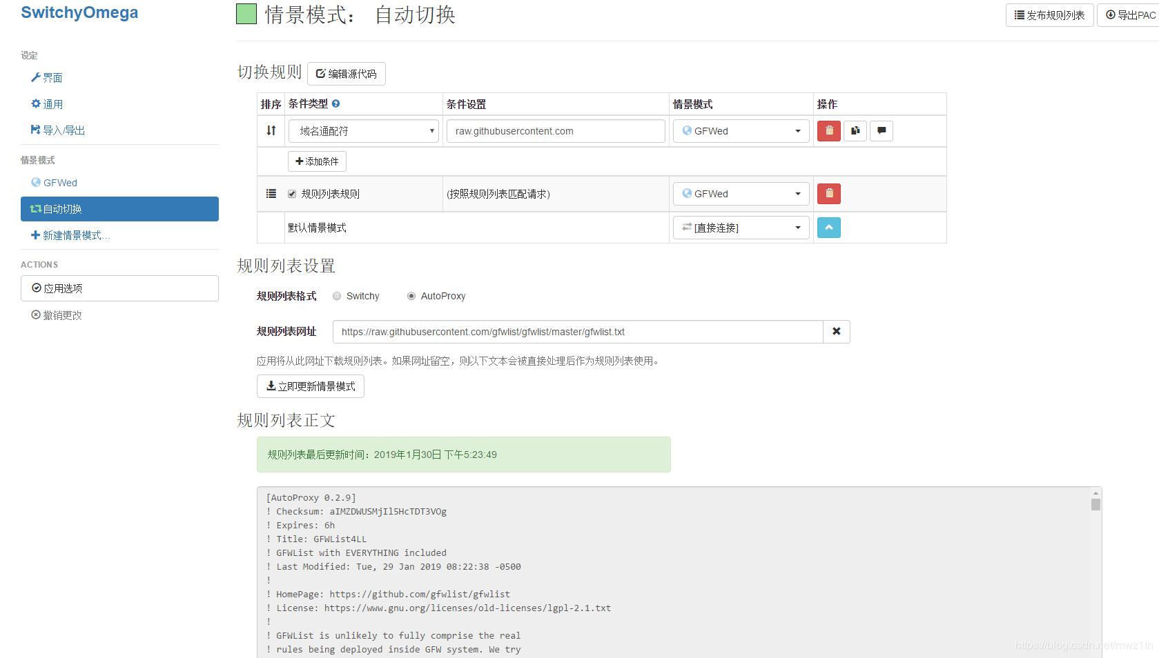 SwitchyOmega配置- 豌豆ip代理