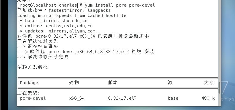 Nginx——基本操作- 豌豆ip代理