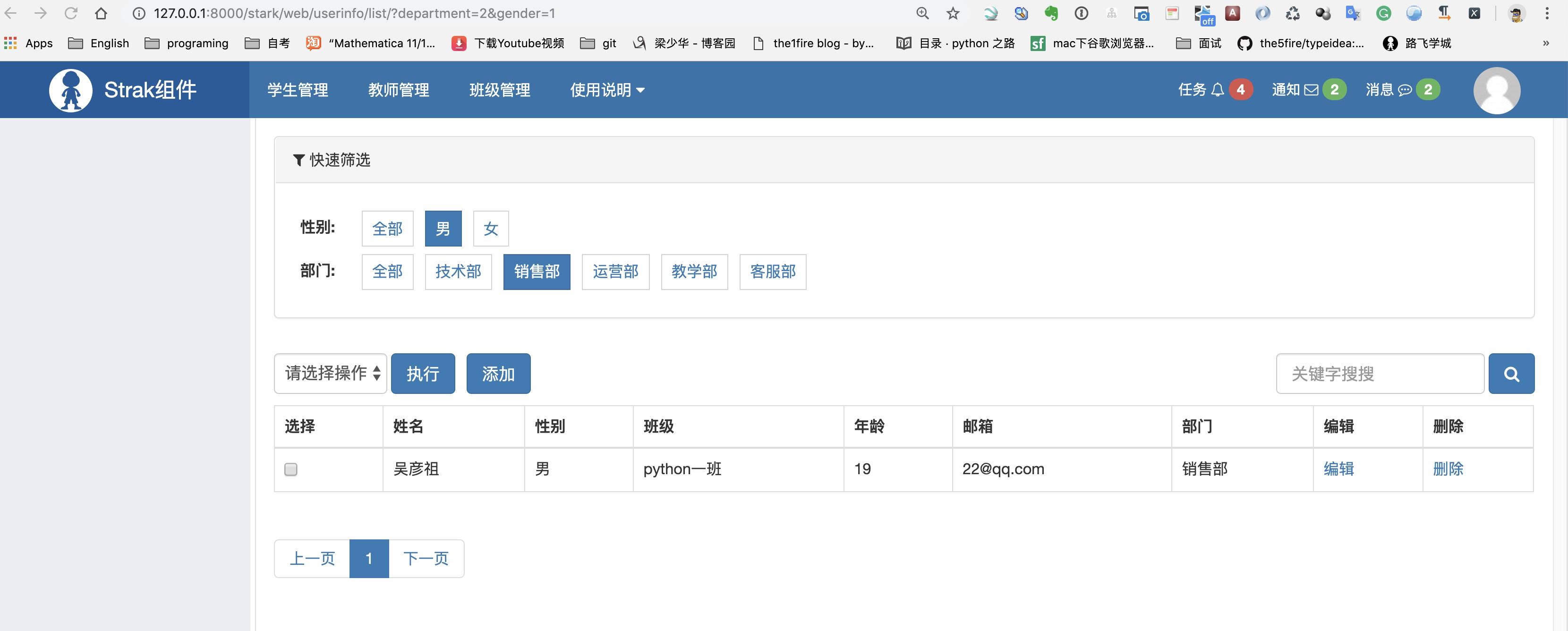 stark组件(11):组合搜索- 豌豆ip代理