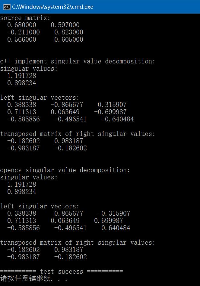矩阵奇异值分解简介及C++/OpenCV/Eigen的三种实现- 豌豆ip代理
