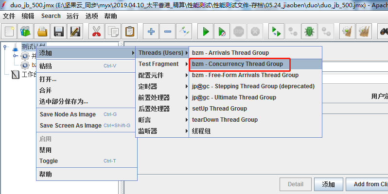 jmeter写脚本,Xshell连接到Linux测试机,Xftp传输文件】做压力