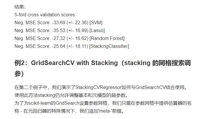 boxcox1p归一化+pipeline+StackingCVRegressor - 豌豆ip代理